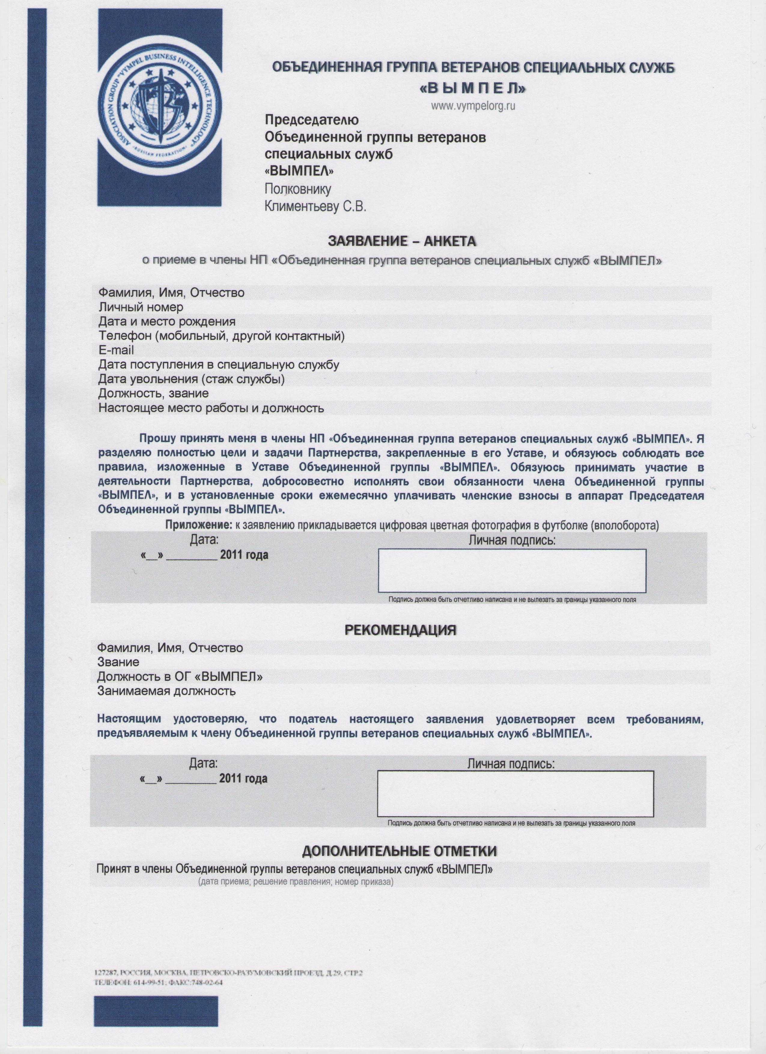 Заявление о приеме в гражданство рф - ff8b